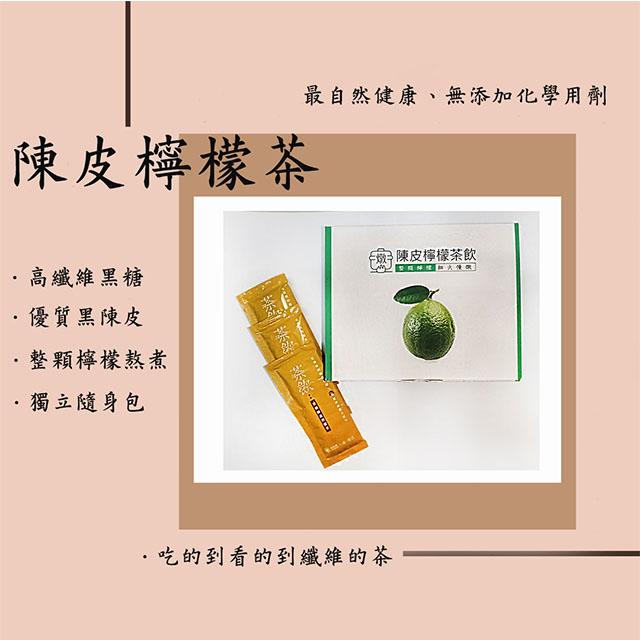 【釀美鋪-美惑】陳皮檸檬茶1組(10袋入/450克)