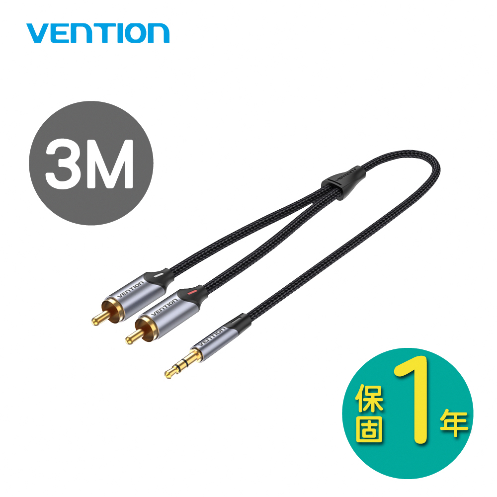 VENTION 威迅 BCN系列 3.5mm公轉雙RCA公音頻線-鋁合金版 3M