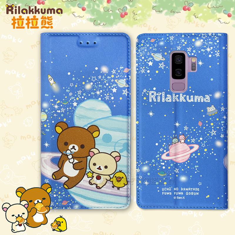 日本授權正版 拉拉熊 三星 Samsung S9+/S9 Plus 金沙彩繪磁力皮套(星空藍)