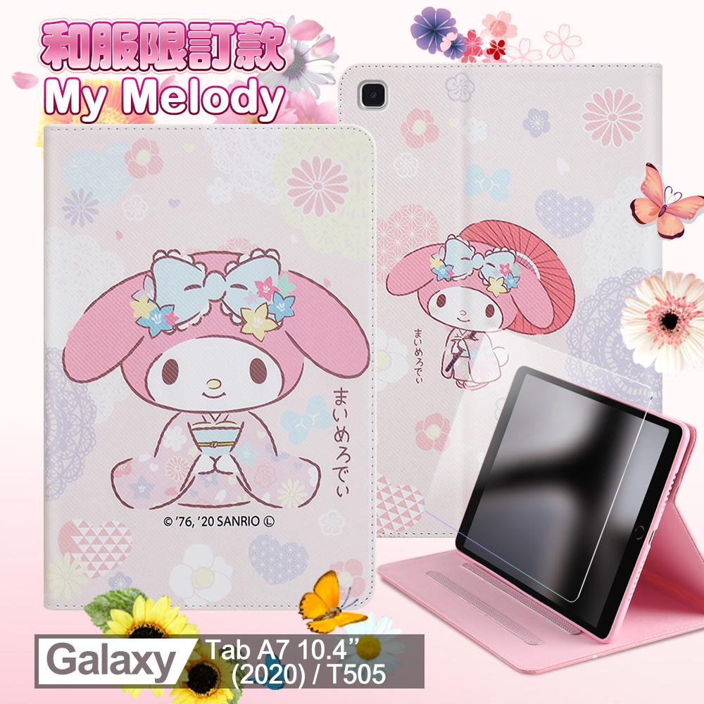 My Melody美樂蒂 Samsung Galaxy Tab A7 10.4 (2020) T505 和服精巧款平板保護皮套+9H玻璃貼