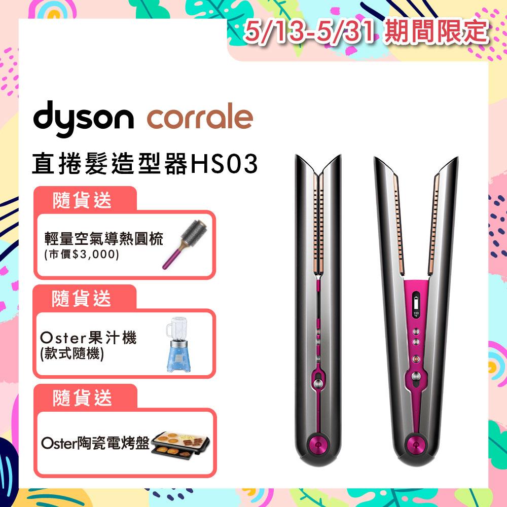 【送圓梳+Oster果汁機+Oster電烤盤】Dyson戴森 Corrale 直捲髮造型器 HS03 (桃紅色)