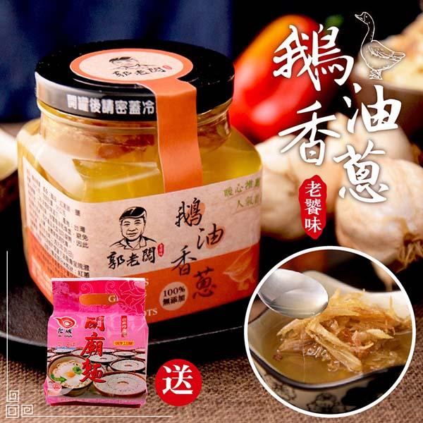 《郭老闆》老饕味鵝油香蔥(300g*4罐)~加送關廟麵4袋