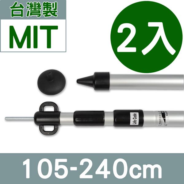 【LIFECODE】鋁合金三截伸縮營柱桿(105-240cm)-2.84cm加粗款(2入)