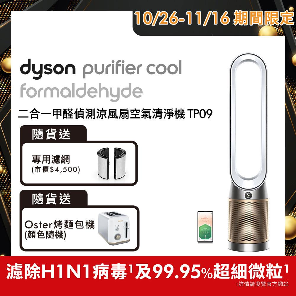 【送專用濾網+Oster烤麵包機】Dyson戴森 Purifier Cool Formaldehyde 二合一甲醛偵測涼風扇空氣清淨機 TP09 白金色