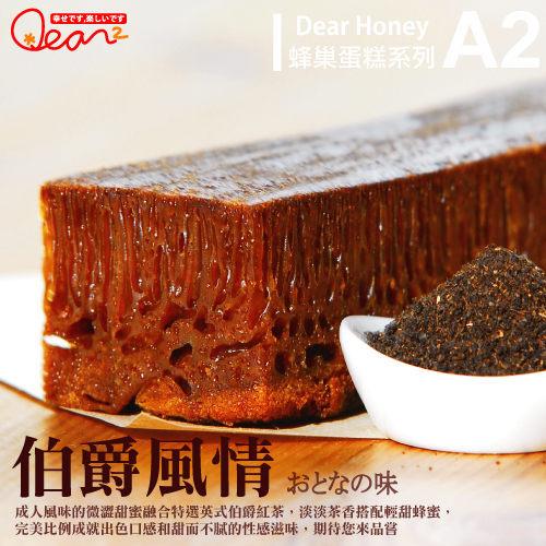 《品屋》甜點小舖-A2伯爵蜂巢蛋糕(2條入/盒,共2盒)