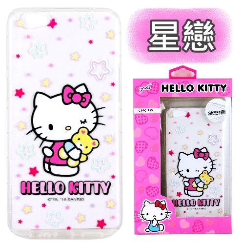 【Hello Kitty】OPPO R9s Plus (6吋) 彩繪空壓手機殼(星戀)