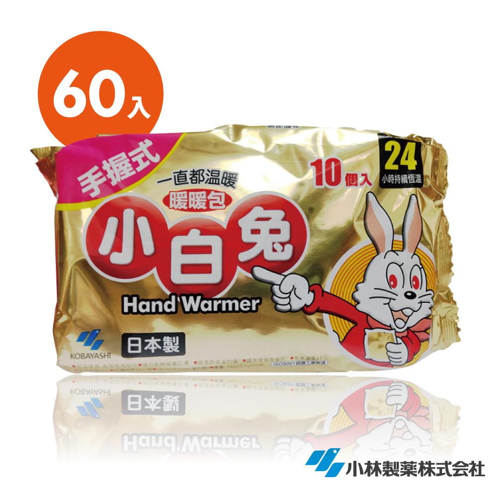 日本小林製藥小白兔暖暖包-握式60入