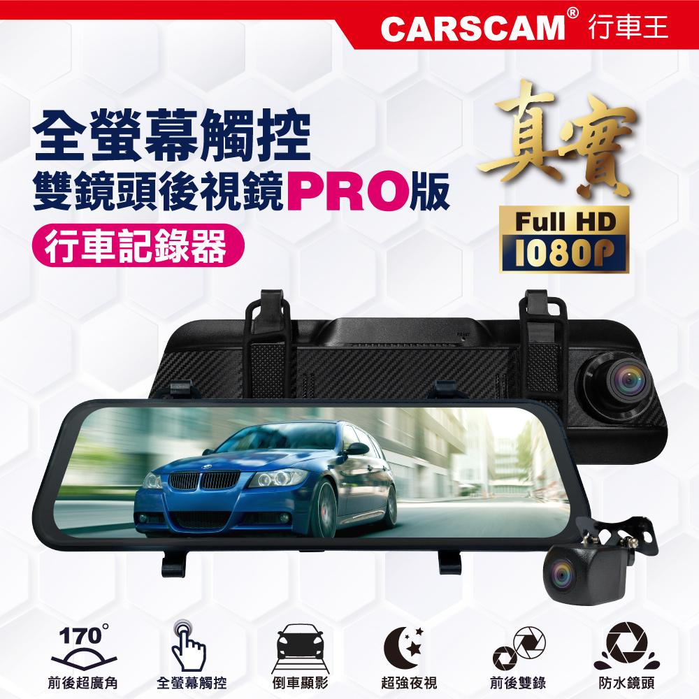 CARSCAM行車王 CA10 全螢幕觸控真實1080P後視鏡雙鏡頭行車記錄器-加贈32G記憶卡