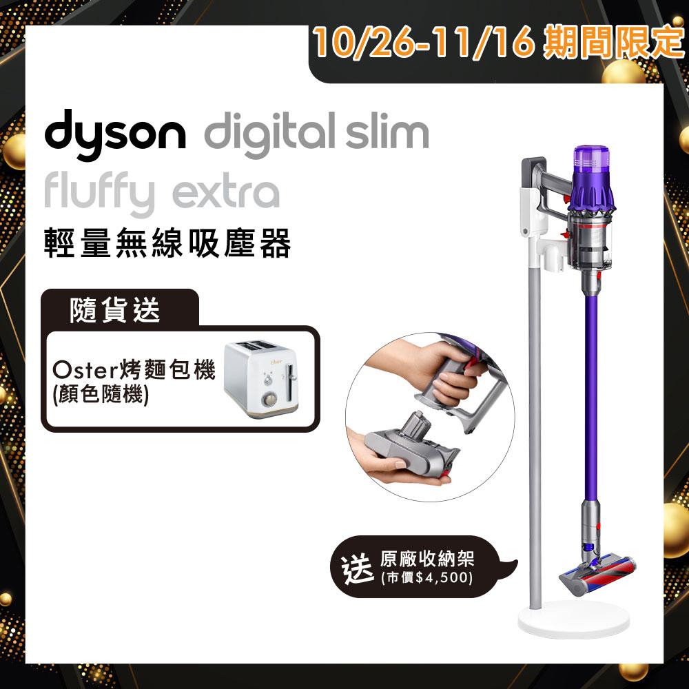 【送原廠收納架+Oster烤麵包機】Dyson戴森 Digital Slim Fluffy Extra SV18 輕量無線吸塵器