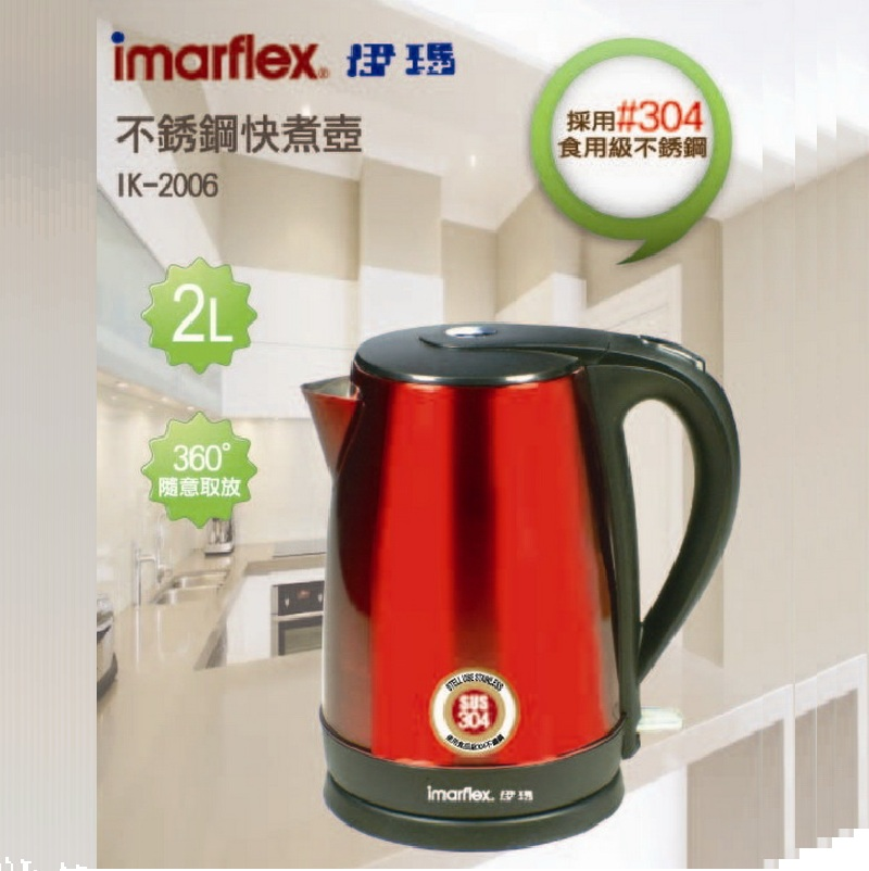 【Imarflex伊瑪 】#304不鏽鋼快煮壺 IK-2006