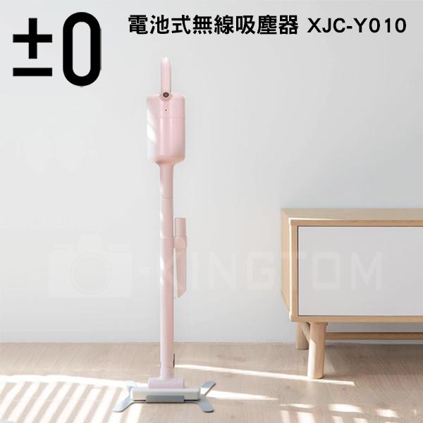 日本 ±0 正負零 XJC-Y010 吸塵器 -粉色 旋風 輕量 無線 充電式 公司貨 保固一年