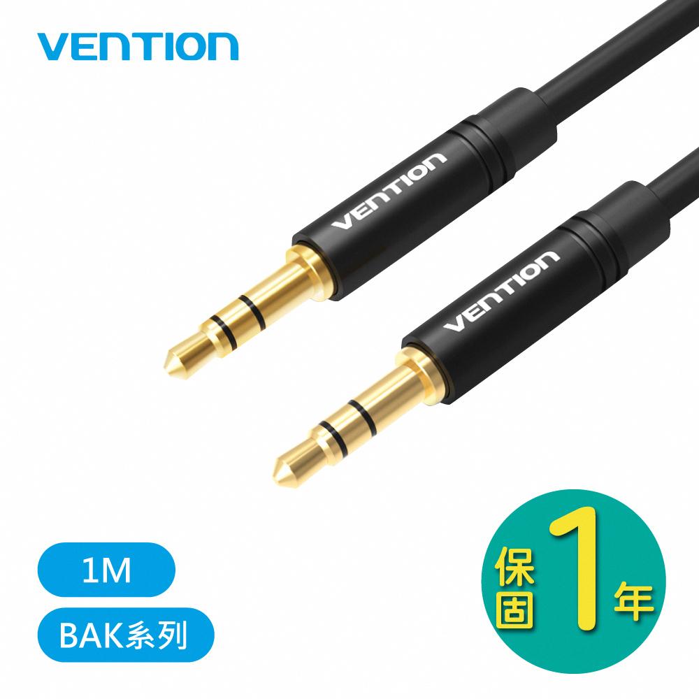 VENTION 威迅 BAK系列 3.5mm公對公音頻線-直頭款 1M