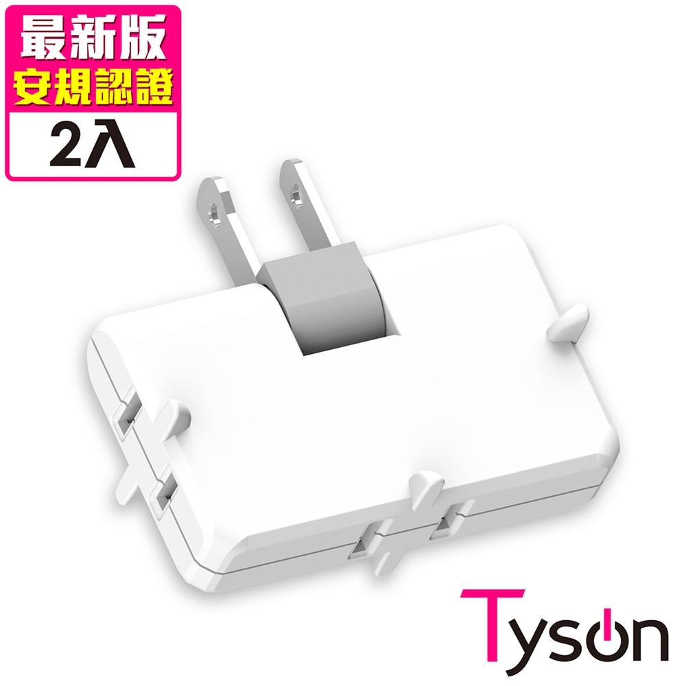 Tyson太順電業 TS-003A 2P可轉向3座分接式插座-2入