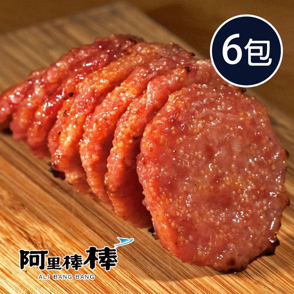 預購《阿里棒棒》啵啵肉乾150g±10g/包(共6包)