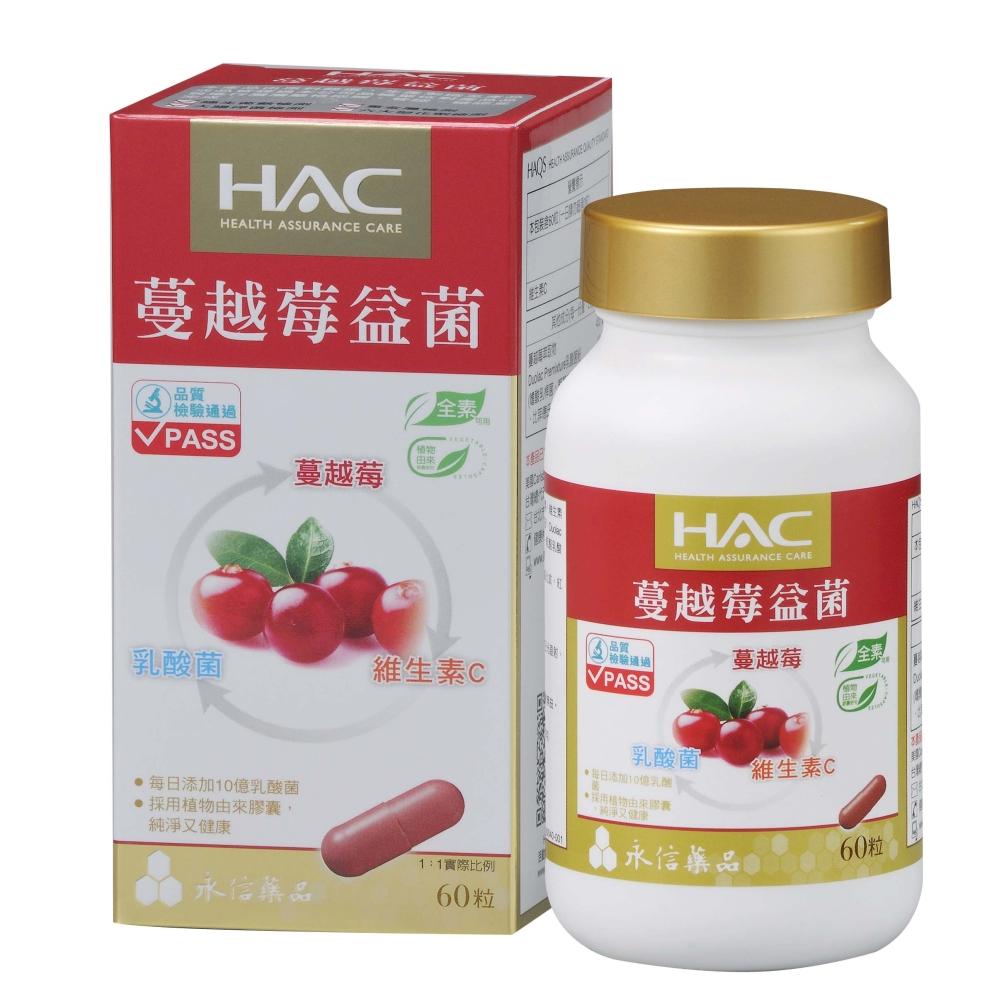 永信HAC-蔓越莓益菌膠囊(60粒/瓶)