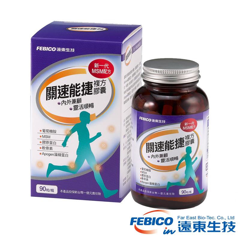 【遠東生技】關速能捷 新一代專利MSM配方 90粒(1瓶)