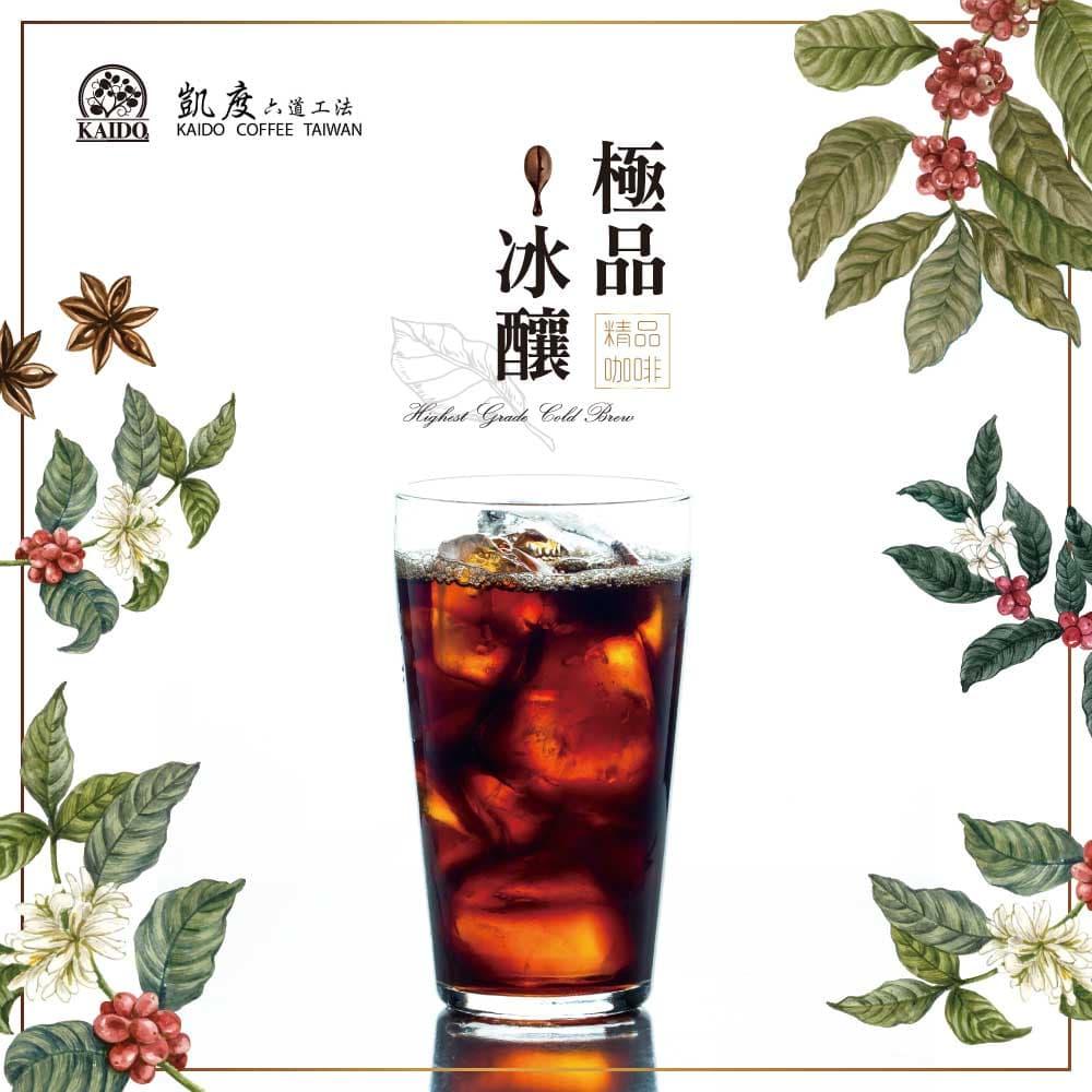 【凱度】極品冰釀冷泡咖啡x4袋(10包/袋)