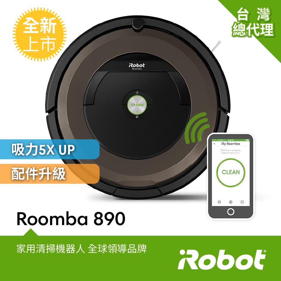 限時下殺7折up 美國iRobot Roomba 890 wifi掃地機器人 總代理保固1+1年