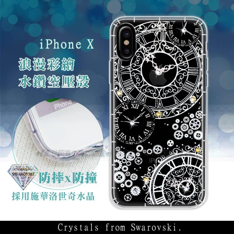 iPhone Xs X 5.8吋共用 浪漫彩繪 水鑽空壓氣墊手機殼(齒輪之星)