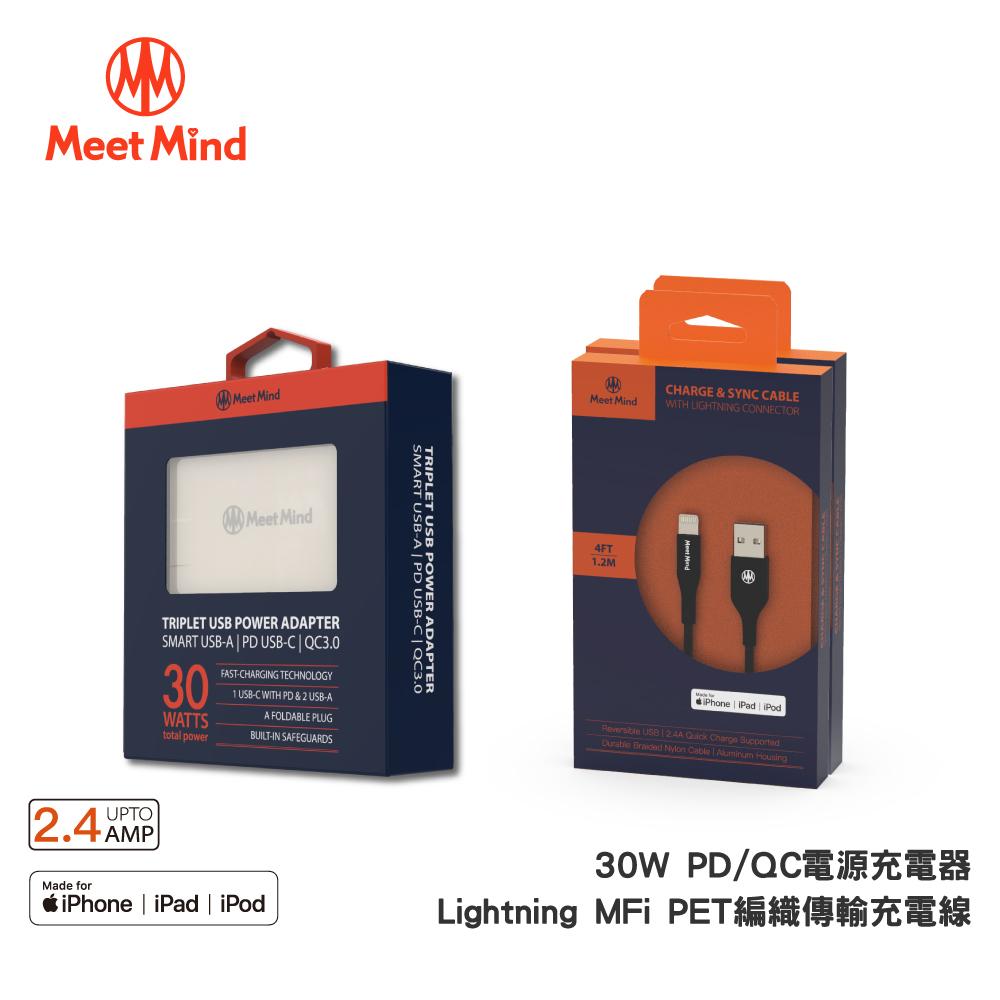 Meet Mind Apple Lightning MFi PET編織缐 + 30W PD/QC快速充電組-曜石黑