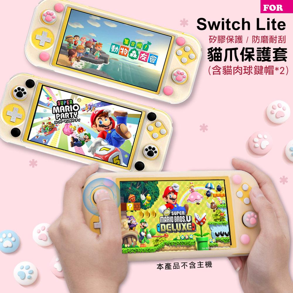 Baseus倍思 Switch Lite 副廠貓爪防摔矽膠保護套 保護殼 台灣公司貨(粉白)