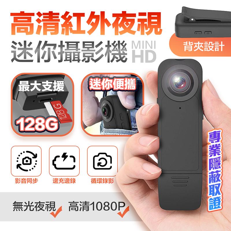 Gmate高清夜視微型攝錄器HD3S 1080P款