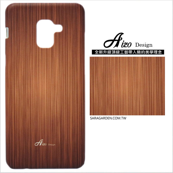 【AIZO】客製化 手機殼 Samsung 三星 A8 2018 A5 2018 保護殼 硬殼 質感胡桃木紋