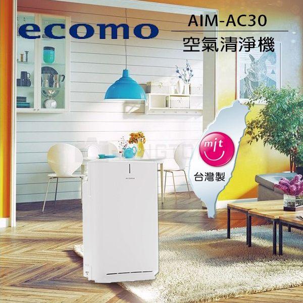 ECOMO AIM-AC30 空氣清淨機 過敏 塵螨空氣清淨 公司貨 保固一年