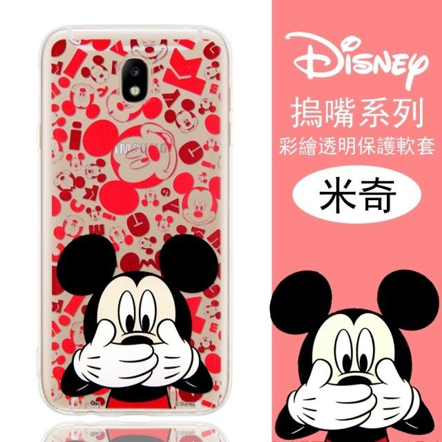 【Disney】三星 Samsung Galaxy J7 Pro 5.5吋 J730 摀嘴系列 彩繪透明保護軟套(米奇)