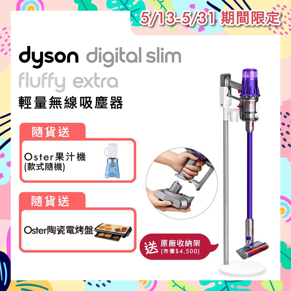【送原廠收納架+果汁機+電烤盤】Dyson戴森 Digital Slim Fluffy Extra SV18 輕量無線吸塵器