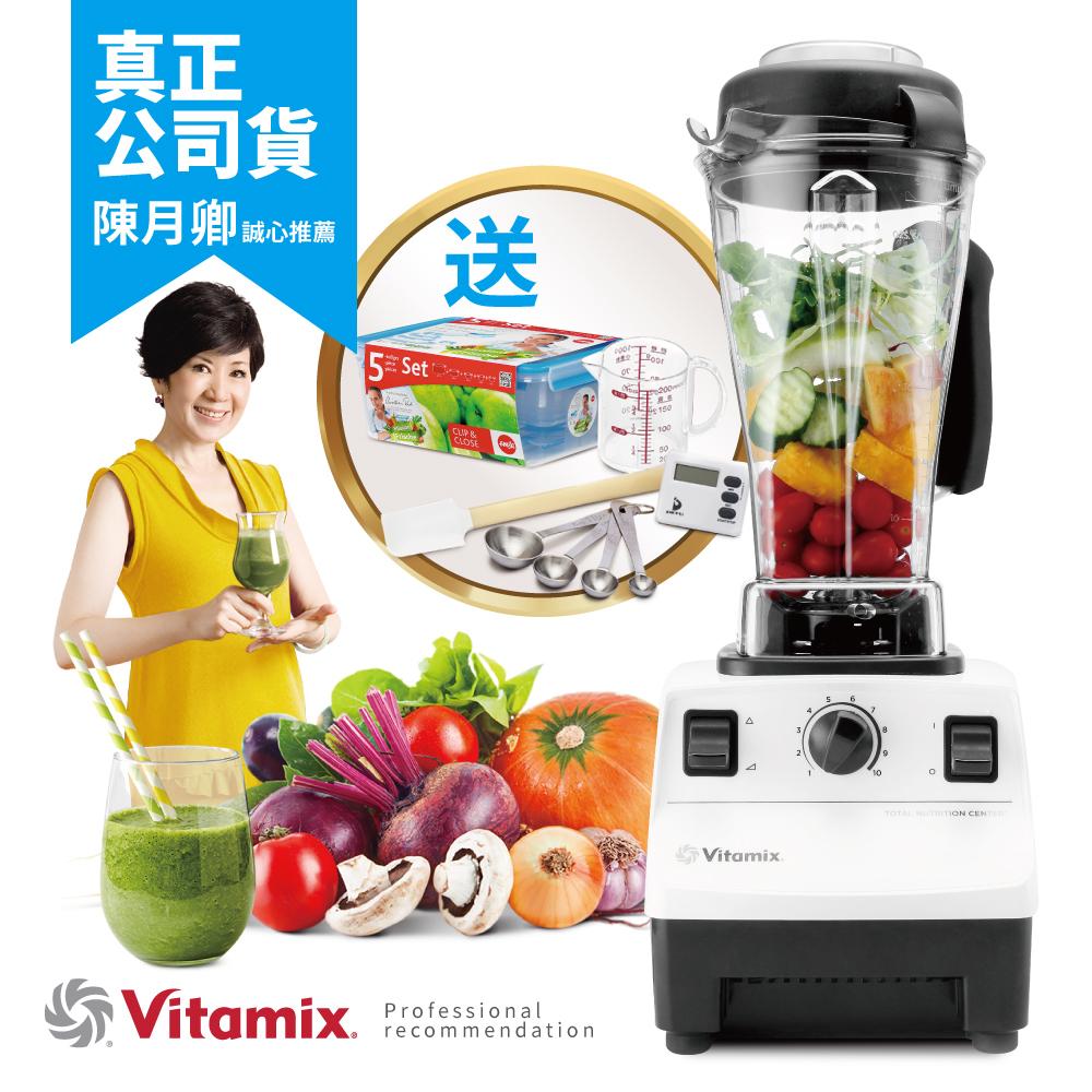 美國Vita-Mix TNC5200 全營養調理機(精進型)公司貨-白~送德國emsa保鮮盒5件組+專用工具組等13禮