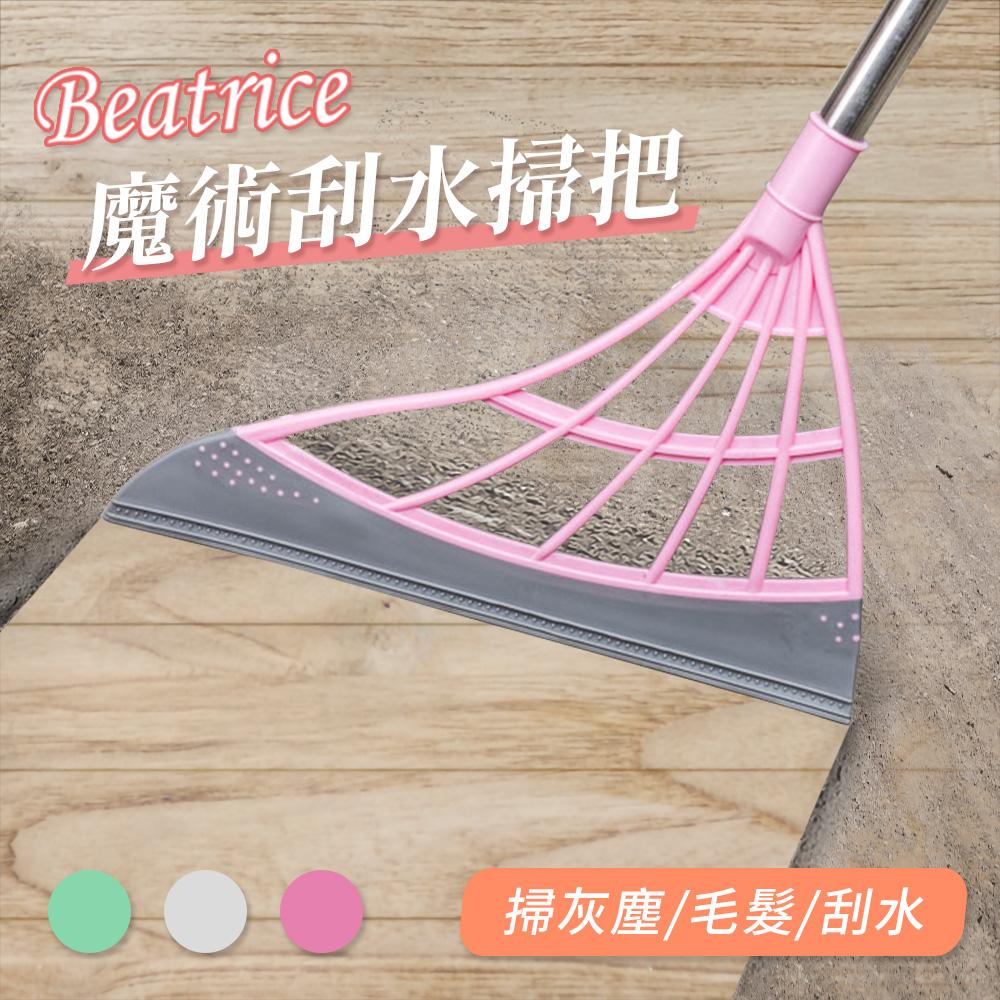 【Beatrice碧翠絲】韓國魔術刮水掃把-粉