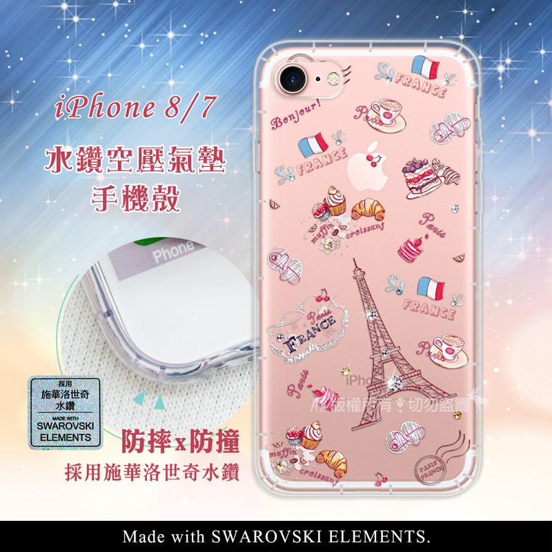 EVO iPhone 8/iPhone 7 4.7吋 異國風情 水鑽空壓氣墊手機殼(甜點巴黎)