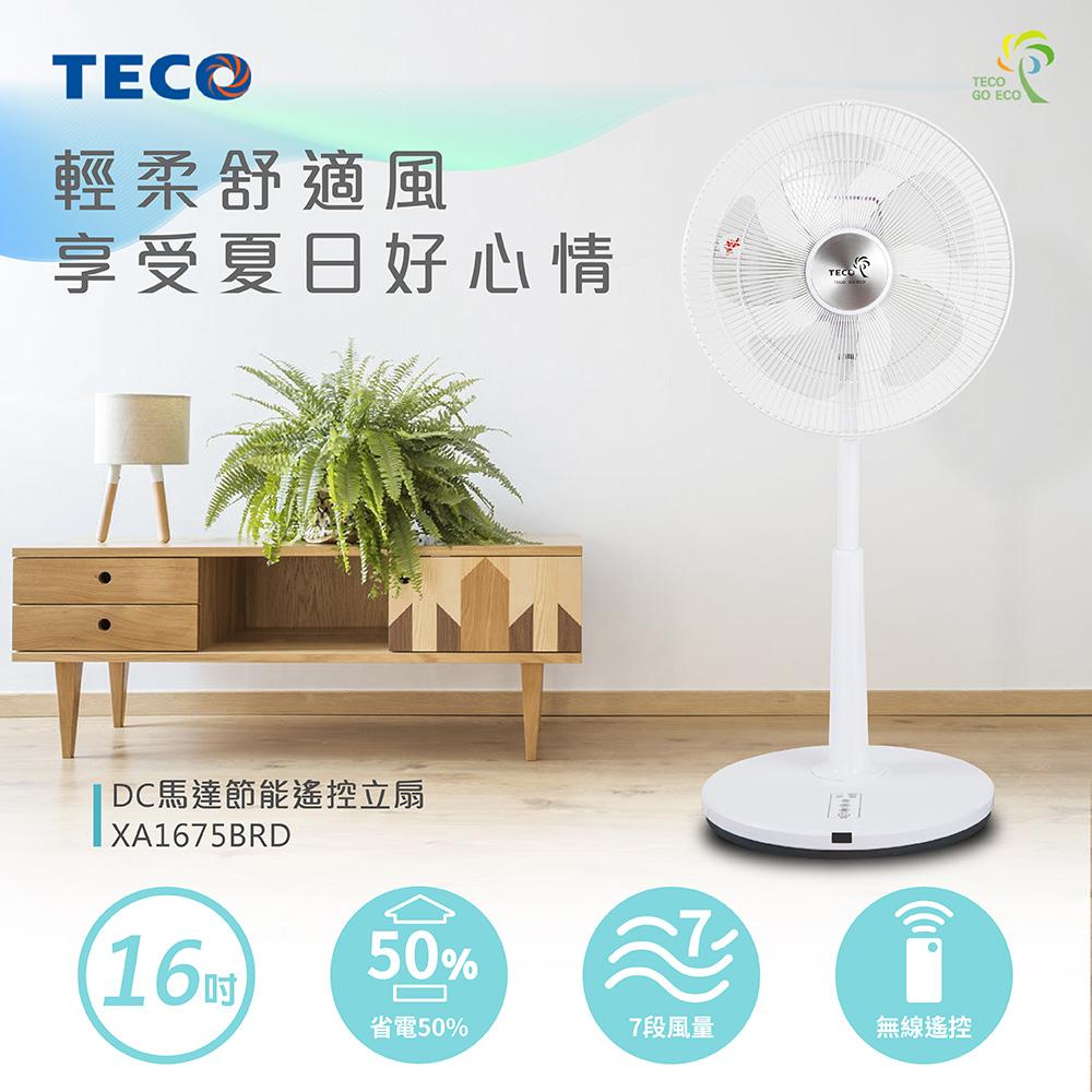 TECO東元 16吋微電腦遙控DC立扇 XA1675BRD