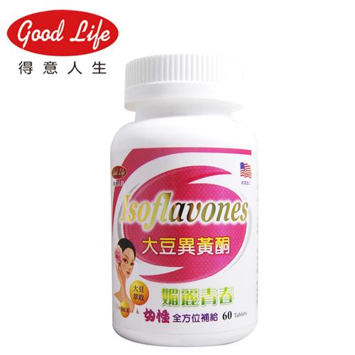 【得意人生】大豆異黃酮錠劑(60錠)1入組