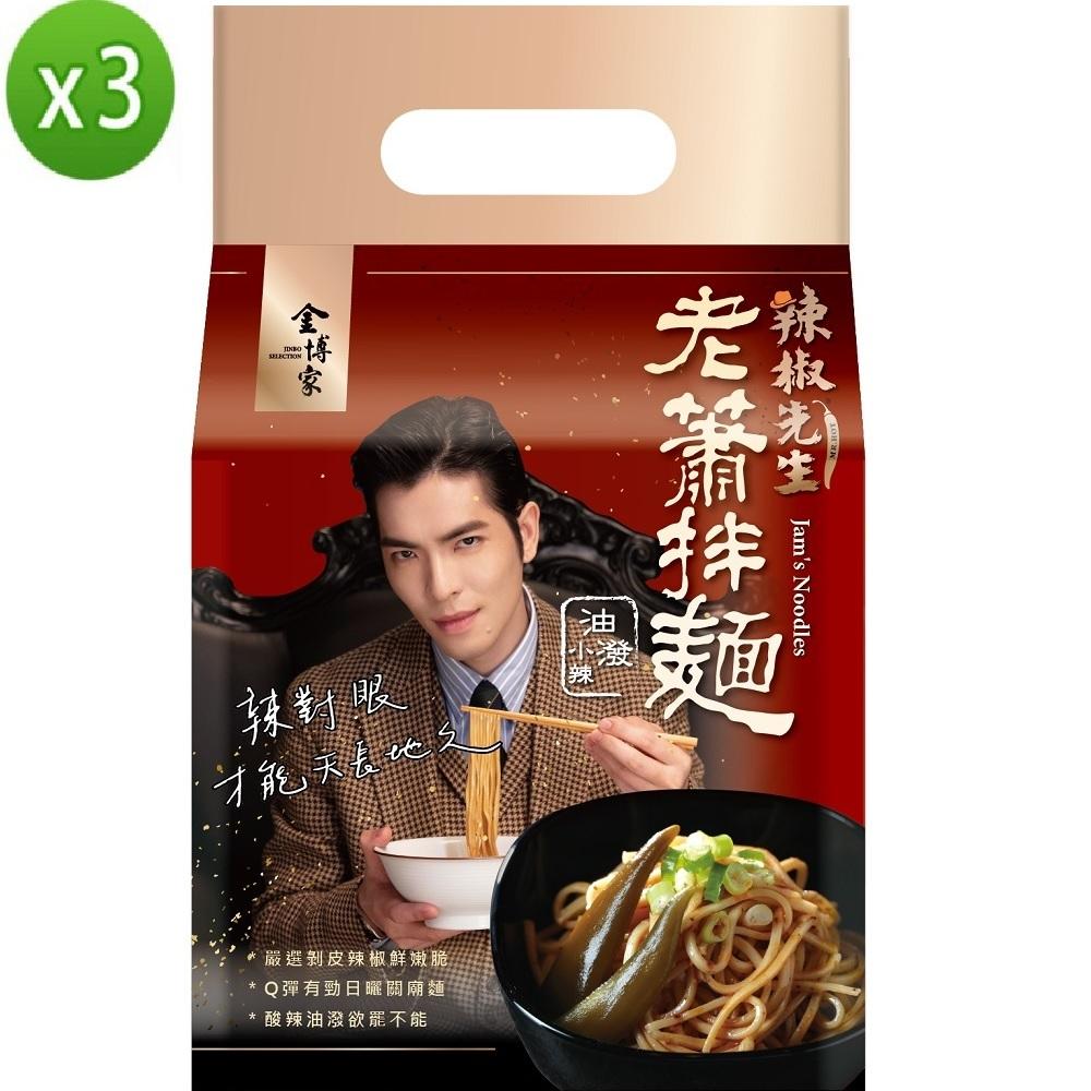 金博家辣椒先生 老蕭拌麵-油潑小辣(170gx4包)*3袋-贈環保杯綁