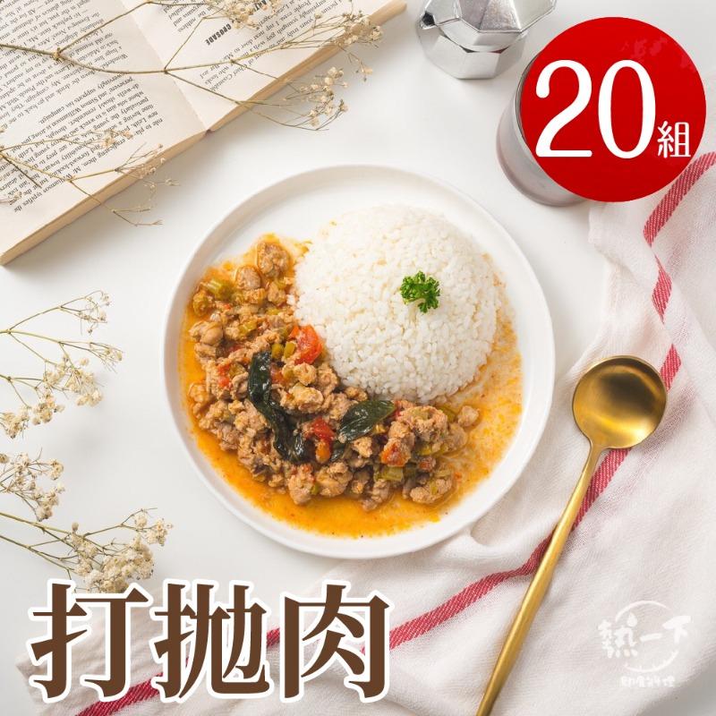 【熱一下即食料理】經典米食餐-打拋肉x20包(180g/包)