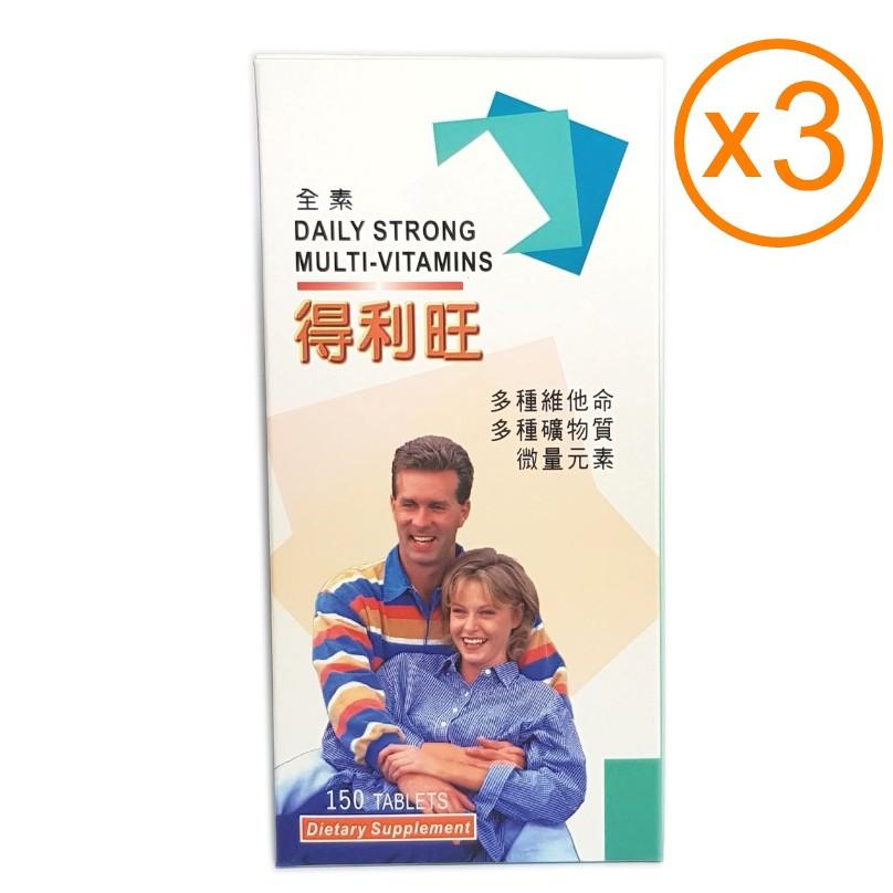【營養補力】得利旺 綜合維他命錠 150錠裝X3 三瓶特價組 Multivitamin 美國進口