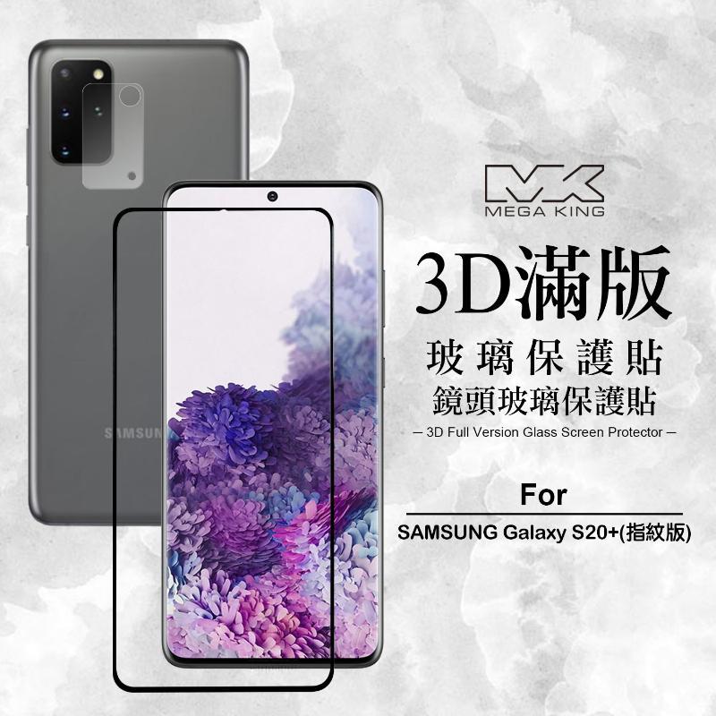 MEGA KING 3D滿版玻璃+鏡頭玻璃保護貼 SAMSUNG Galaxy S20+ 黑指紋版