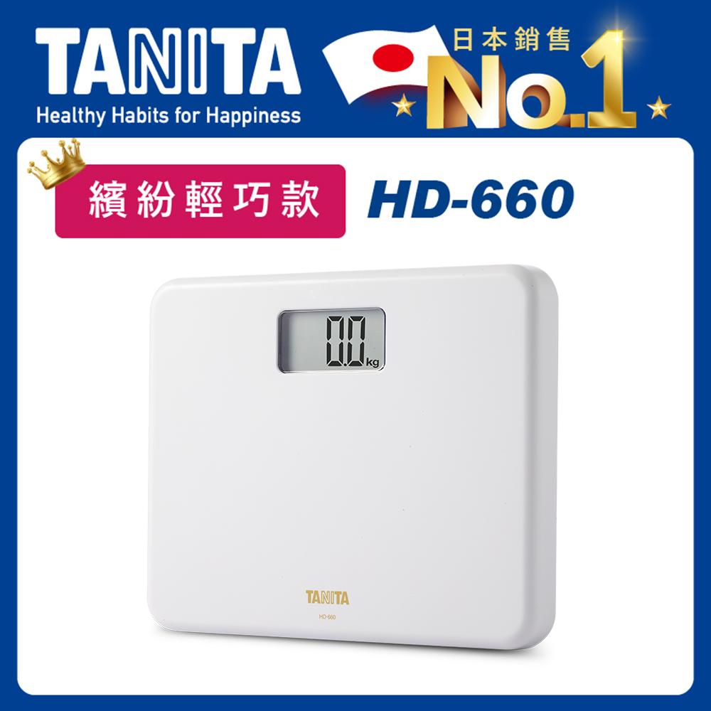 日本TANITA粉領族迷你全自動電子體重計HD-660-純潔白-台灣公司貨