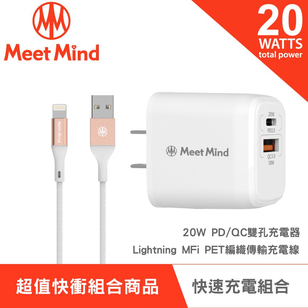 Meet Mind Apple Lightning MFi PET編織線 + 20W PD/QC快速充電組-蕾絲白