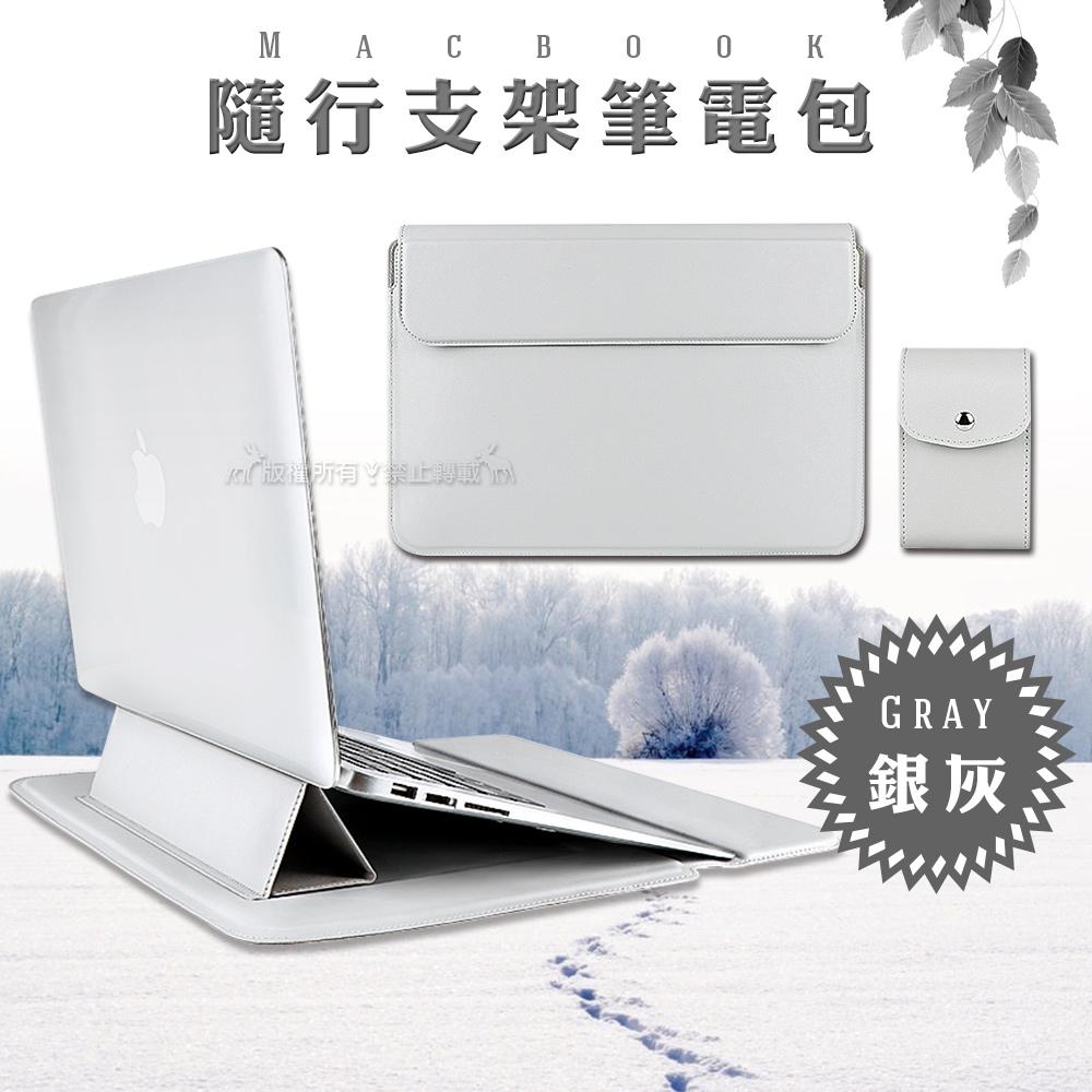 13.3吋 隨行多功能散熱支架內膽包+收納袋 Macbook/各大廠等適用筆電包(銀灰色)