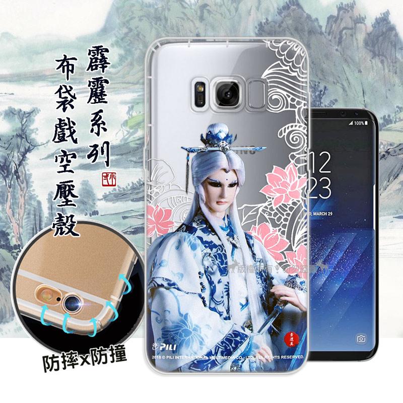 霹靂授權正版 Samsung Galaxy S8+ / S8 Plus 布袋戲滿版空壓手機殼(素還真)