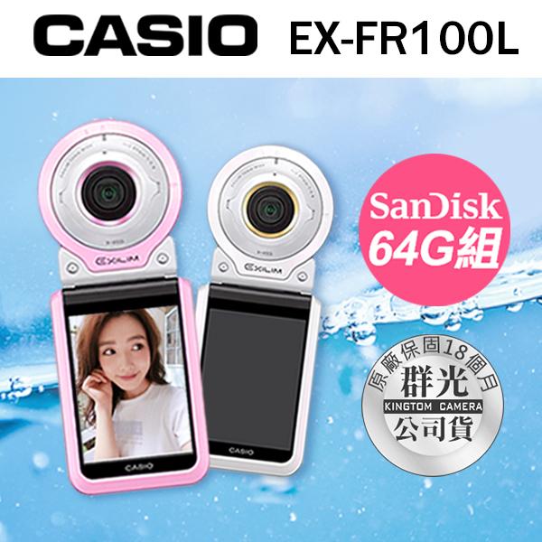 CASIO FR100L 白色 送64G高速卡+鏡頭鋼化貼+螢幕保護貼+原廠皮套 超廣角 可潛水 運動攝影相機 公司貨