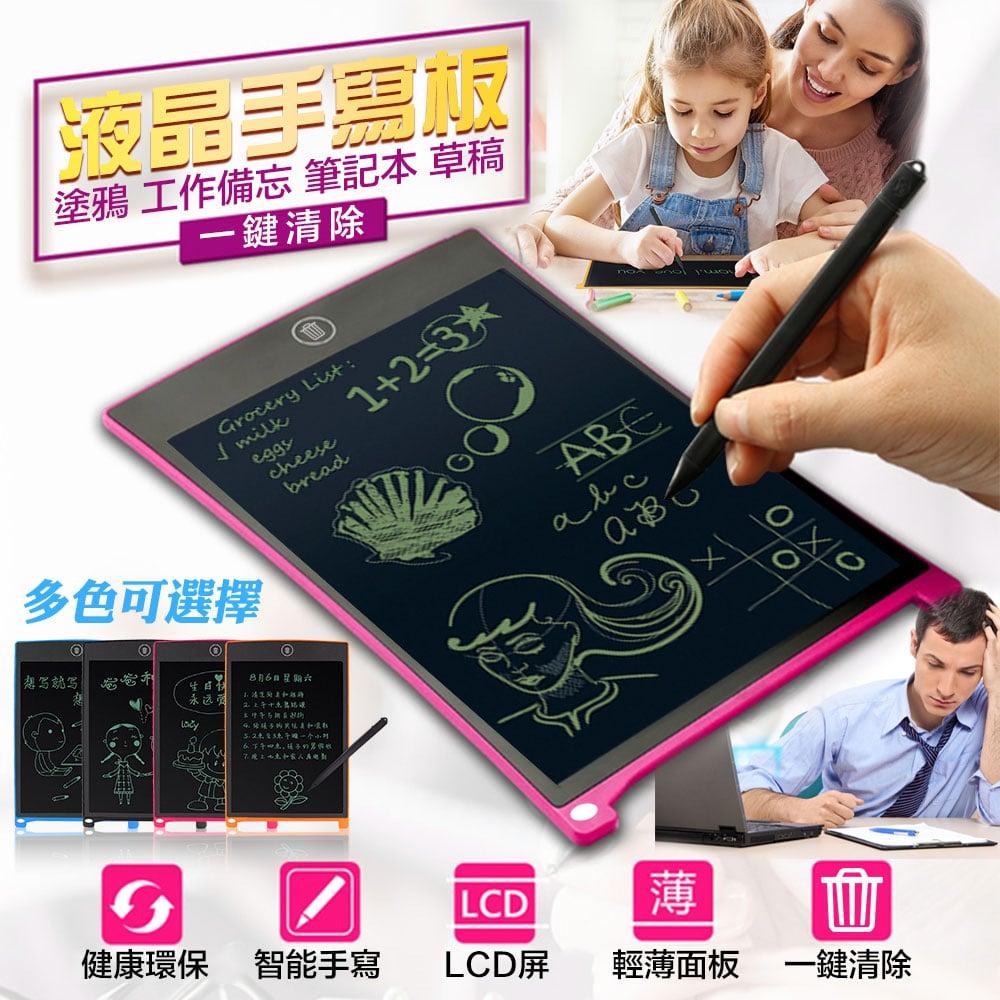 【CJ】第3代12吋LCD電子手寫板(筆記/留言板/畫畫/書寫)粉色