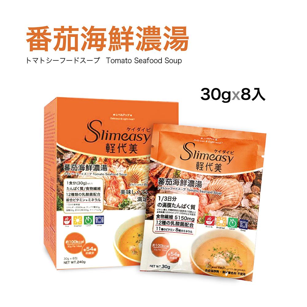 【Slimeasy輕代美】蕃茄海鮮濃湯隨身包(每盒8包x30g)