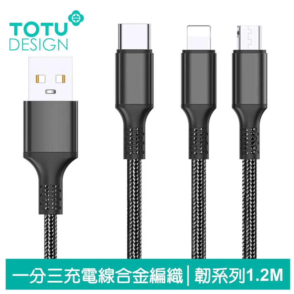 TOTU台灣官方 一分三 Lightning/Type-C/安卓MicroUSB/iPhone充電線快充線 韌系列 120cm 黑色