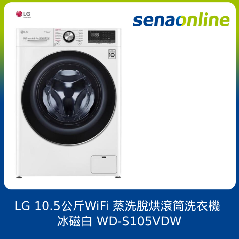 LG樂金  10.5公斤WiFi 蒸洗脫烘滾筒洗衣機 冰磁白 WD-S105VDW