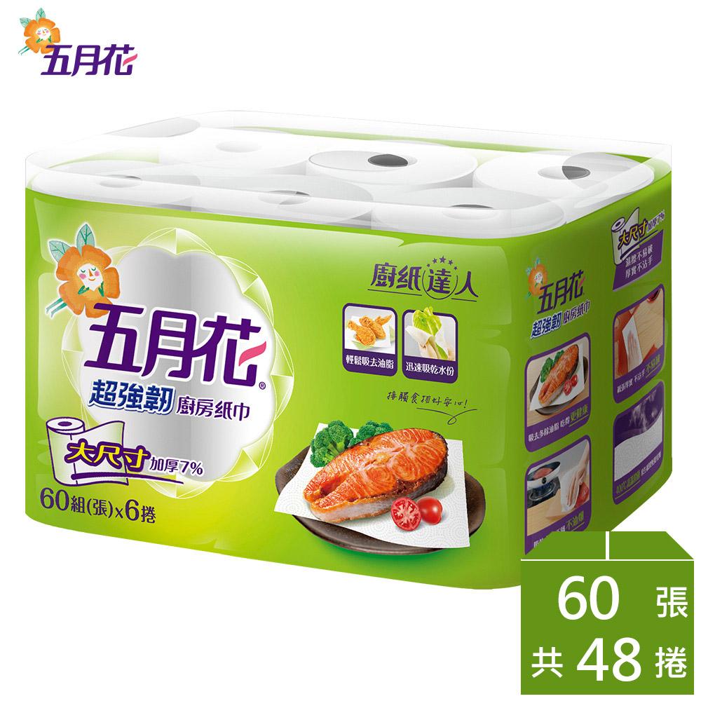 【五月花】超強韌廚房紙巾60組(張)x6捲x8袋/箱