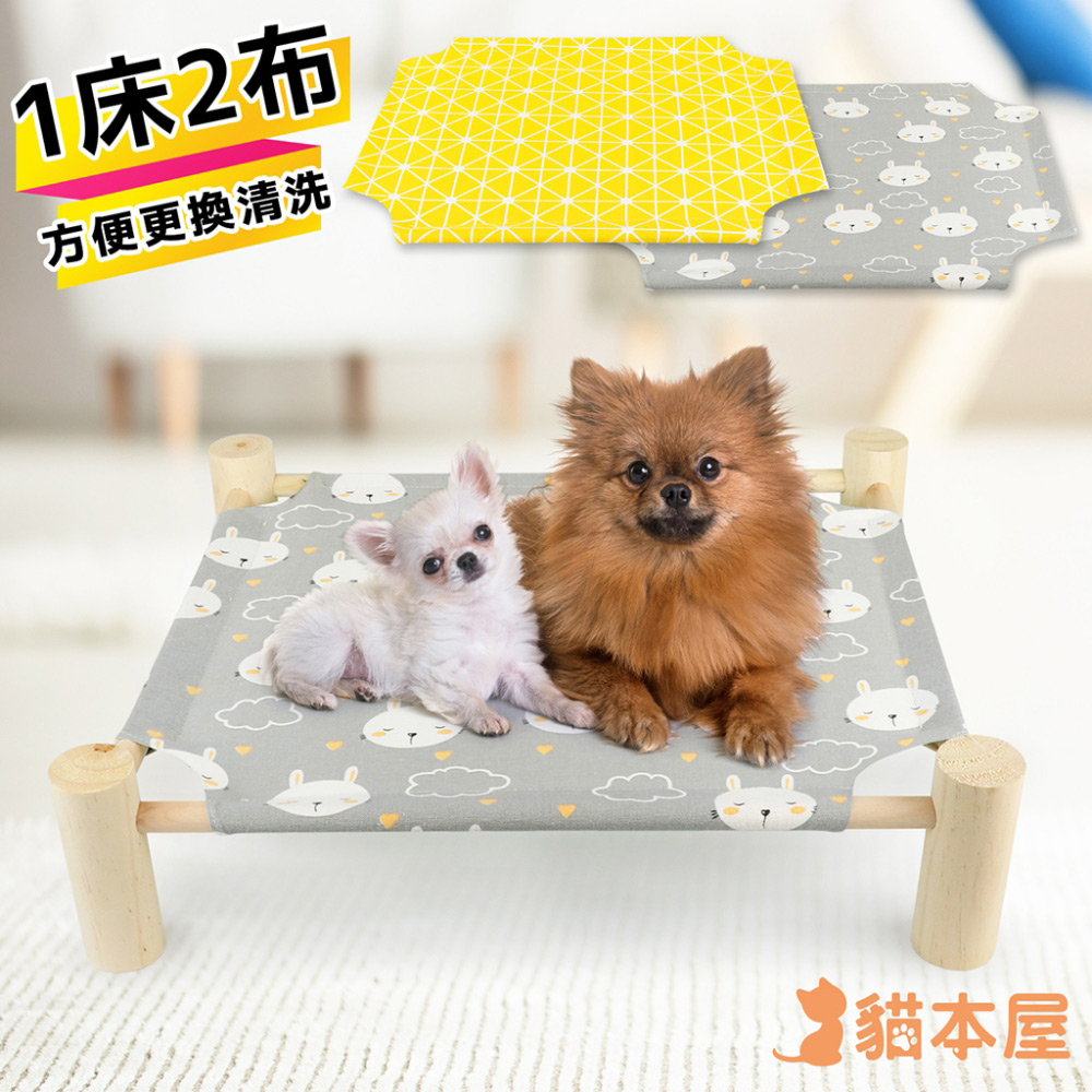 貓本屋 實木可拆洗 透氣寵物行軍床(加送替換布x1)-灰底白兔+黃色幾何